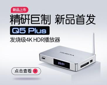 2+16G、双频带蓝牙的Q5 Plus首发啦!