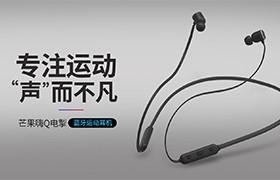 一款好用且便宜的蓝牙运动耳机