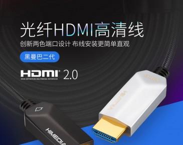 海美迪光纤HDMI高清线全面上市