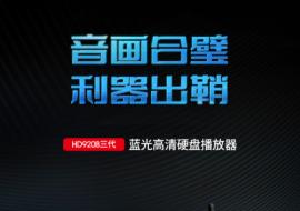 海美迪HD920B三代新品上市,海思核芯+智能
