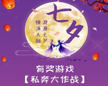 七夕有奖活动:扫码玩游戏赢好礼!