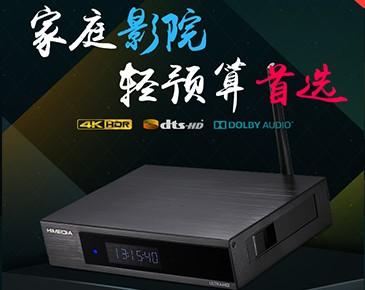 4K硬盘播放器新品Q20 京东首发:杜比全景声