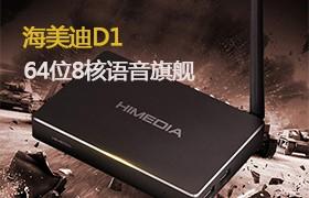 海美迪D1京东持续爆卖