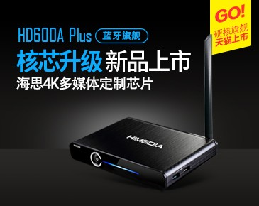 HD600A Plus新品天猫首发:内置海思芯片!