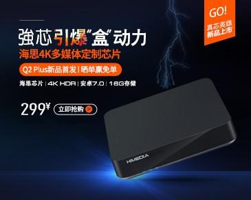 一款海思芯片16G大內存的盒子僅299元