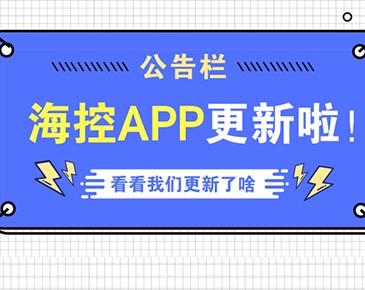【快看】海控APP新增定时提醒功能!