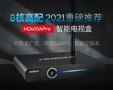 HD600A Pro新上市:8核高配