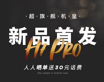 H7PRO:8核高配的4K HDR电视盒子