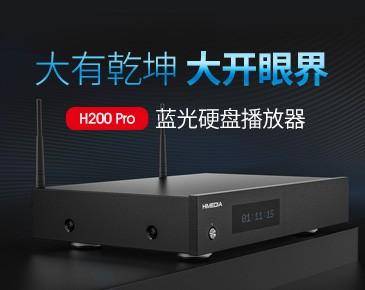 H200PRO:支持双HDMI的4k蓝光播放器上市!