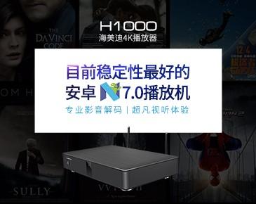 目前稳定性最好的安卓7.0播放机H1000