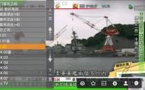 万佳电视TV直播 港台 TVB 翡翠 FOX 全球