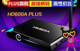HD600A PLUS身神价来袭