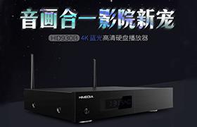 4K蓝光硬盘播放器HD930B上市!