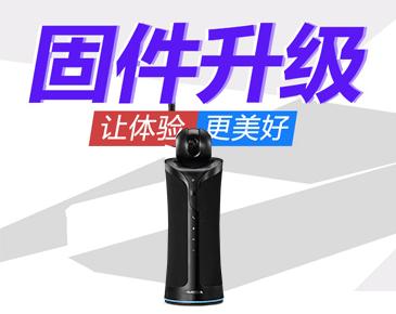 视听机器人V3/ V3C-3.0.0版本固件(8-17)