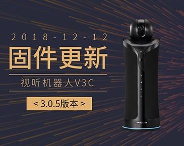 视听机器人V3C-3.0.5版本正式固件发布12-12