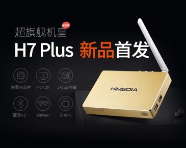海思芯片H7 PLUS中秋国庆有好价
