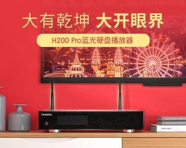 H200PRO双HDMI的4k蓝光播放器春节好价