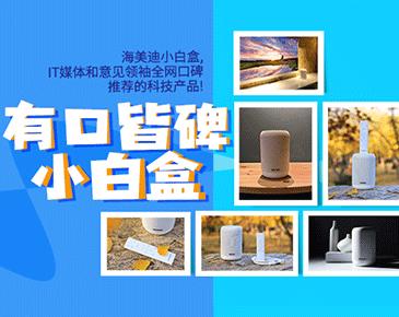 有口皆碑:小白盒京东火爆热卖中!