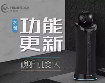 视听机器人V3/ V3C-3.0.1版本固件(8-28)
