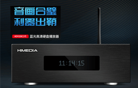 4K硬盘播放器HD920B三代上市!