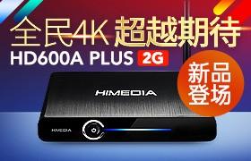 HD600A高配版:海思芯片