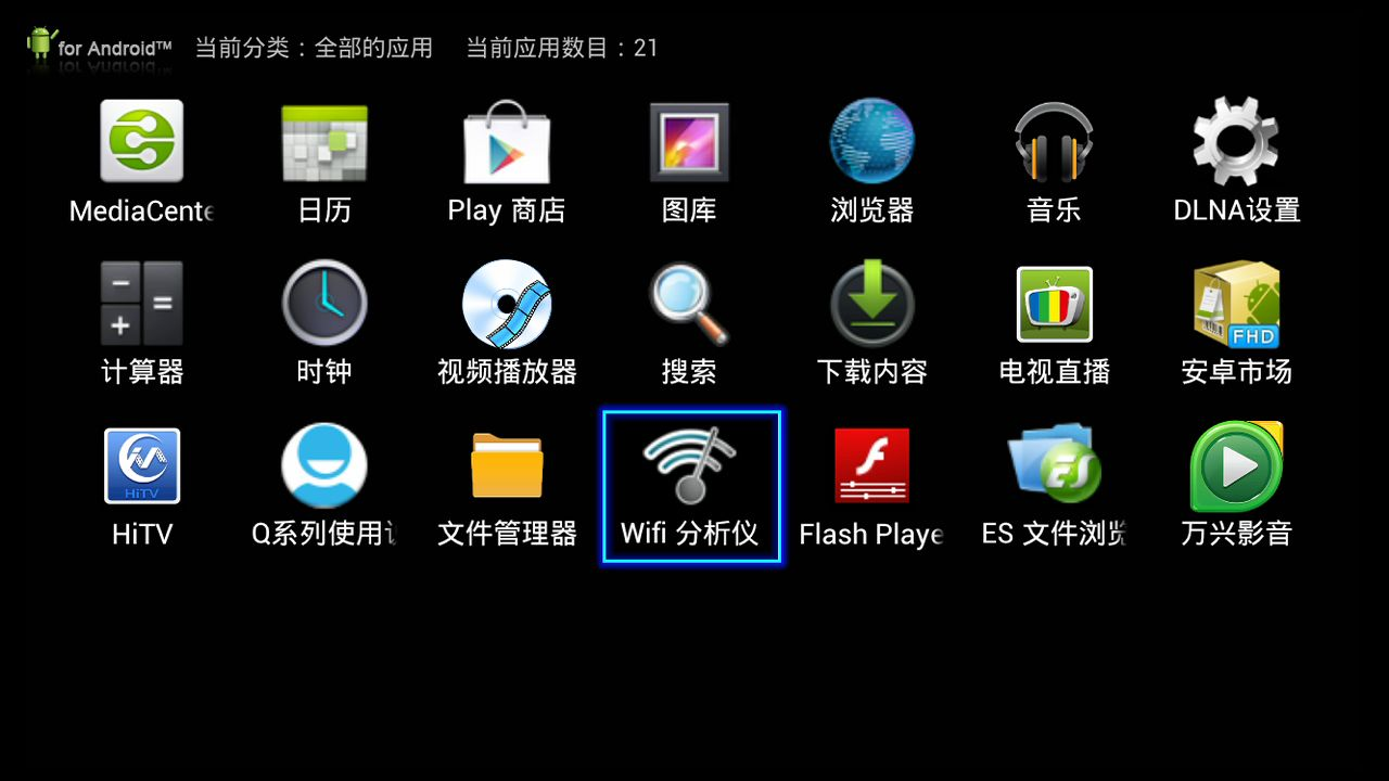 wifi分析仪1.jpg