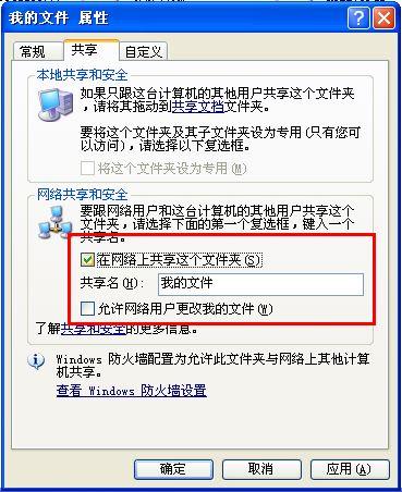 设置XP电脑共享文件夹7.jpg