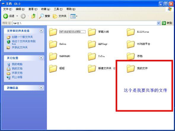 设置XP电脑共享文件夹2.jpg