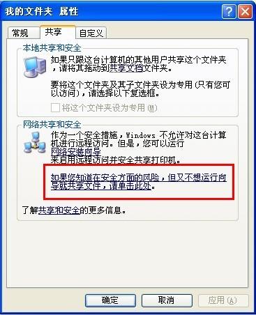 设置XP电脑共享文件夹4.jpg
