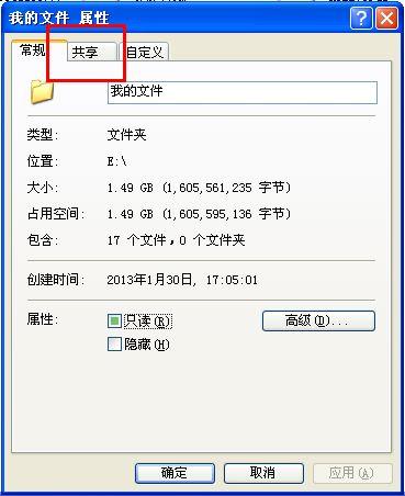 设置XP电脑共享文件夹3.jpg