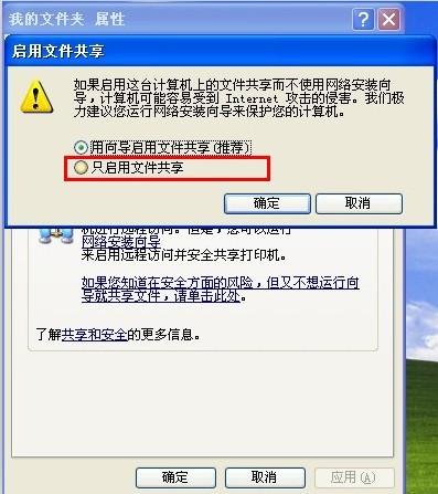 设置XP电脑共享文件夹5.jpg
