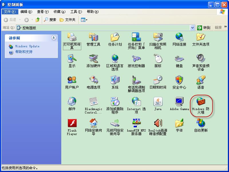 NFS xp 防火墙1.jpg