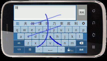 手写输入12b.jpg