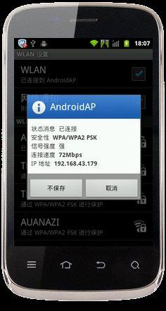 wifi热点手机8.jpg