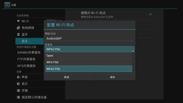 wifi热点10.jpg