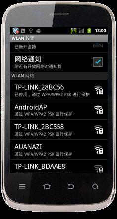 wifi热点手机4.jpg