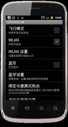 wifi热点手机3.jpg