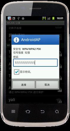 wifi热点手机6.jpg