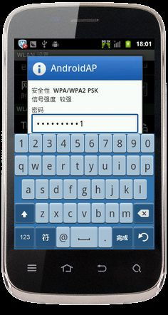 wifi热点手机5.jpg