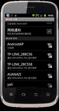wifi热点手机7.jpg