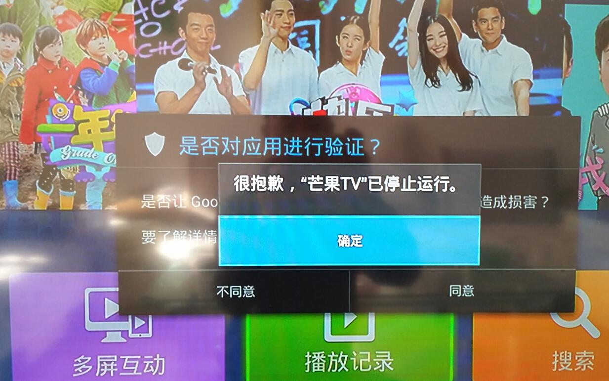 69 官方售后 69 h7升完级芒果tv已停止 进不了系统怎么解决  客服