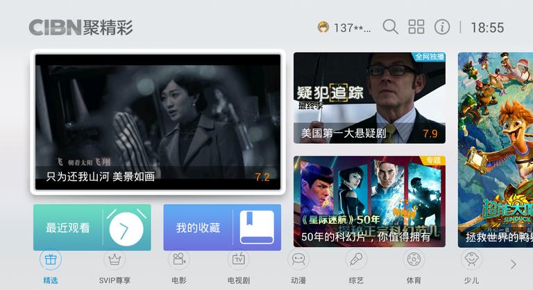 PPTV聚精彩 (2).png