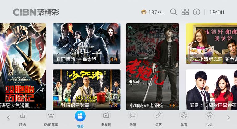 PPTV聚精彩 (4).png