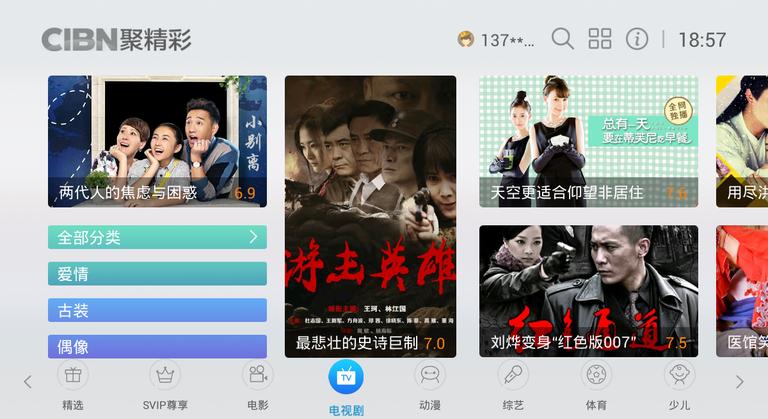 PPTV聚精彩 (5).png