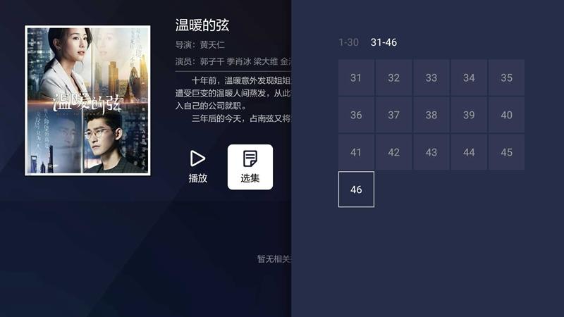 千寻影视TV版破解会员VIP免付费版 (13).jpg