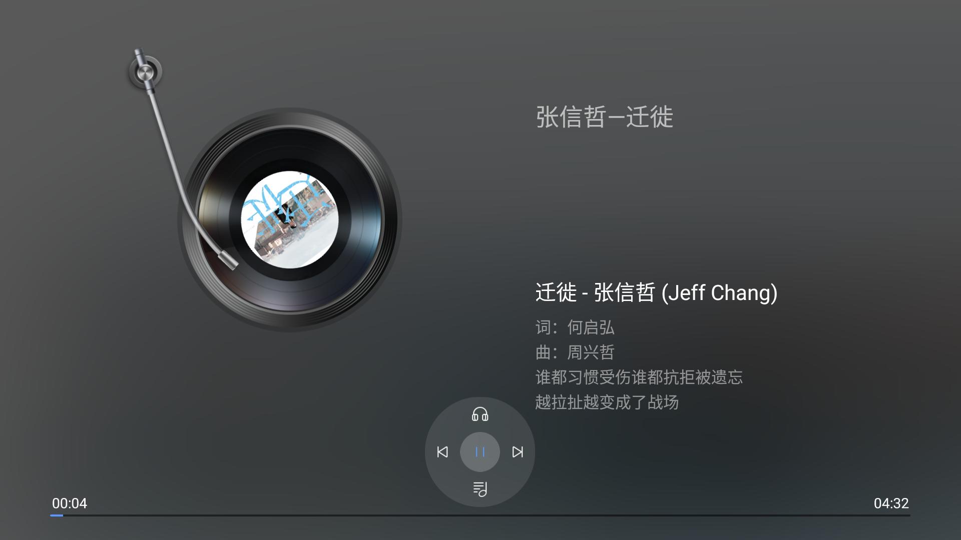 05界面04-QQ音乐播放.png