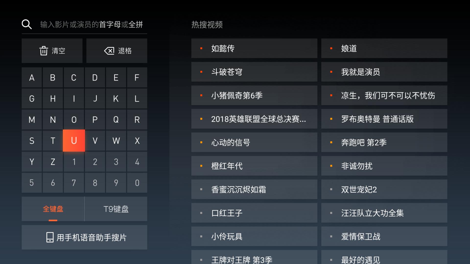 05界面08-搜索2.png