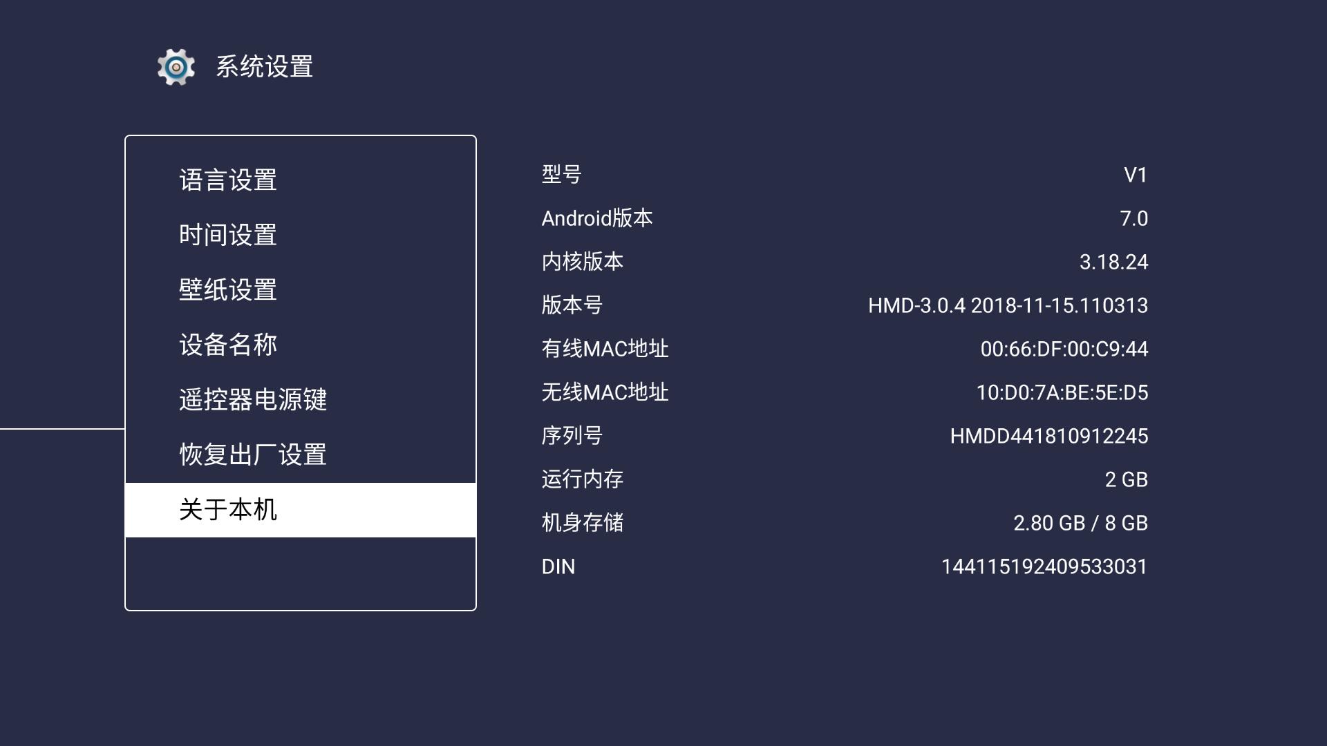 05界面13-系统设置菜单 (3).png