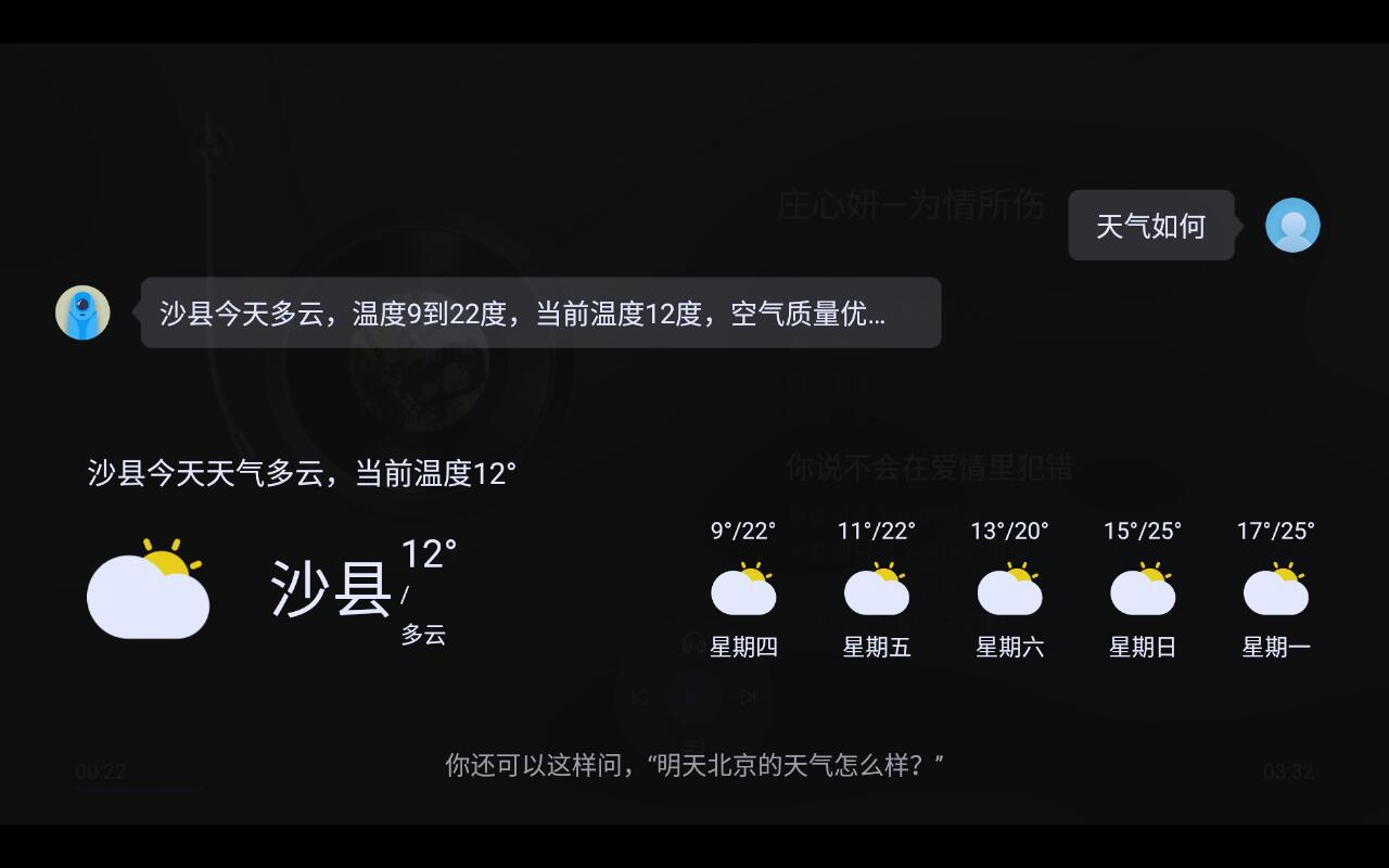 天气如何.jpg