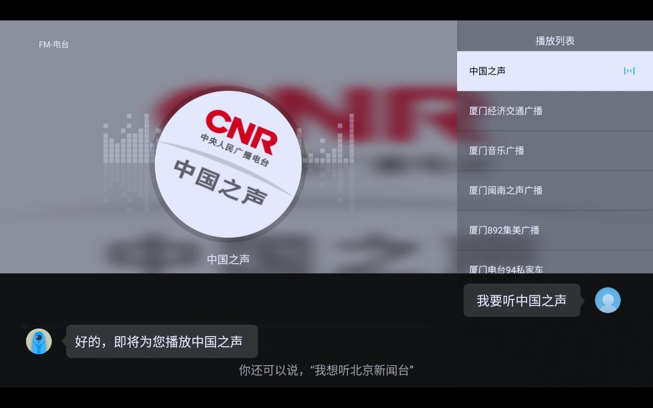 我要听中国之声.jpg